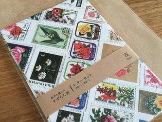 切手レターセット【花】の画像