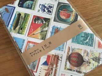 切手封筒セット【旅】の画像