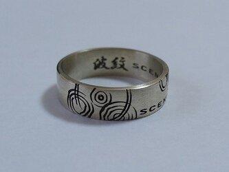 シルバーアクセサリー リング(ヘアライン) 波紋 和モダンの画像