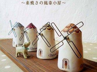 素焼きの風車小屋の画像