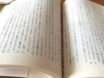 ケヤキの木の Book Marker *Square*の画像