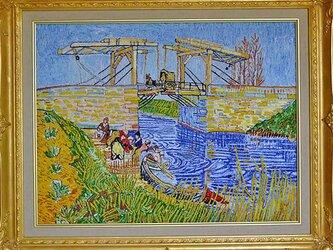 【展示品】刺繍絵画:ゴッホのアルルの跳ね橋の画像