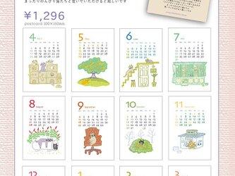 猫小屋暮らし12ヶ月 cat calendar2016 4月始まりカレンダー postcardサイズの画像