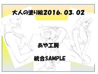 大人の塗り絵2016/03/02(POST CARD)の画像