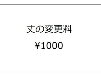 丈の変更料 ¥1,000の画像