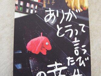 アカイヌ ポストカード「ありがとうって」x「一生懸命」2枚セットの画像