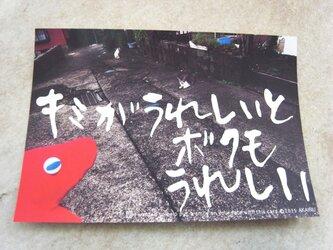 アカイヌ ポストカード「キミがうれしい」x「正義」2枚セットの画像