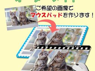 オーダーメイドのマウスパッド♪の画像