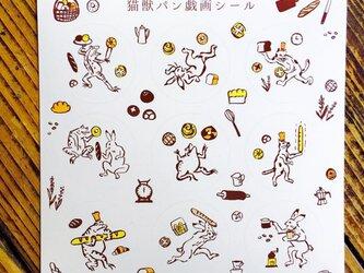 猫獣パン戯画シールの画像