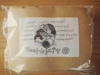 《受注制作》フェルトdeドーナツ 手作りキットの画像