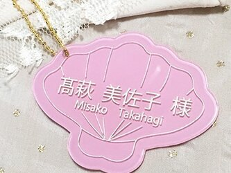 Wedding Place Cards 【SHELL】★ライトピンク★(ご注文は5個~)の画像