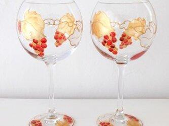 【ウェディング】【親ギフト】【結婚祝いギフト】金赤葡萄ペアワイングラスの画像