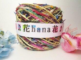 ♪花hana花♪染糸♪りぼんやーんオリジナル引き揃え糸H90gの画像