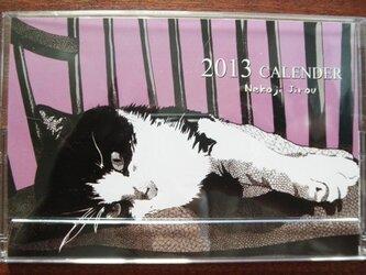 【在庫限り】2013年★卓上カレンダーの画像