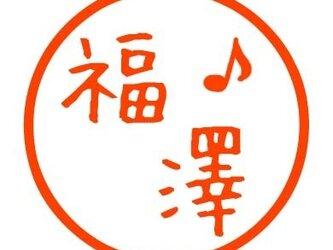 ワンポイント♪8分音符 印鑑の画像