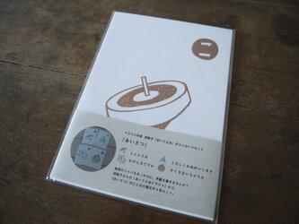 「あいさつ」のコトバをきっかけにお手紙を書こう!ポストカード4枚セットーKATATI×イラスト作家洞智子の画像