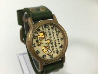 発掘されたような腕時計 軍勢の画像