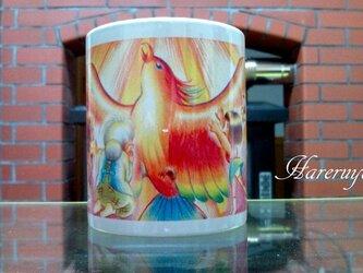 もっているだけで元気溢れる♪虹の鳥マグカップの画像