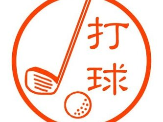 ゴルフ 印鑑の画像