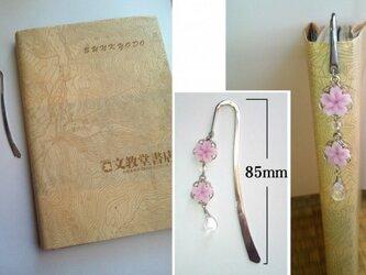 桜のブックマーカーの画像