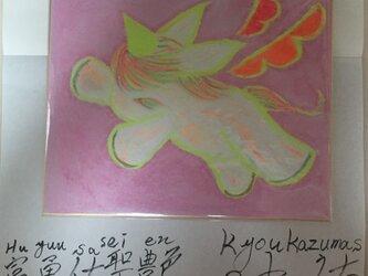 ユニコーン シリーズ 富勇佐聖艶 叶一祐  叶 kanou8 kanouの画像