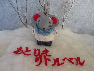 おしゃれネズミ君 フェルト ぬいぐるみ(マスコット)の画像