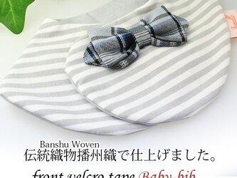 【蝶ネクタイ】まあるいお出掛けBOYスタイ(よだれかけ)グレーボーダー【播州織物コットン】の画像