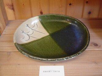 青織部網干文楕円皿の画像