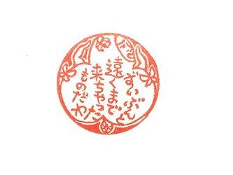 黒い牛の角版子 「バイラリナ」の画像
