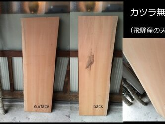 【送料無料!!】飛騨の天然木 『カツラ材』DIY・台やベンチ・デスク・テーブルなど木材・板材/yan-07の画像