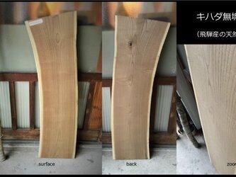 【送料無料】飛騨の天然木 『キハダ材』DIY・台や造作用など木材・板材/yan-10の画像
