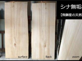 【送料無料】飛騨の天然木 『シナノキ材』DIY・台や造作用など木材・板材/yan-31の画像