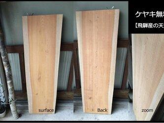 【送料無料】飛騨の天然木 『ケヤキ材』DIY・台や造作用など木材・板材/yan-21の画像