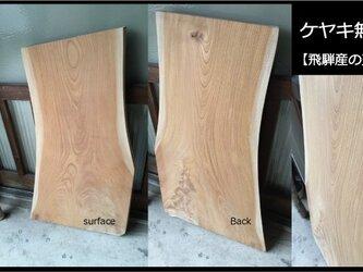 【送料無料】飛騨の天然木 『ケヤキ材』DIY・台や造作用など木材・板材/yan-24の画像