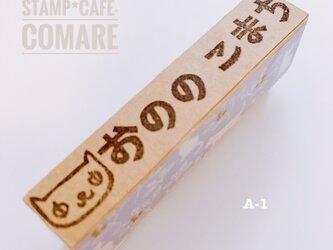 イラスト☆ひらがな<A-1><お名前はんこ>の画像