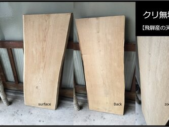 【送料無料】飛騨の天然木 『クリ材』DIY・台や造作用など木材・板材/yan-23の画像