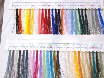 選べる糸の種類の画像