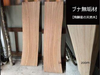 【送料無料】飛騨の天然木 『ブナ材』DIY・台や造作用など木材・板材/yan-14の画像