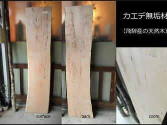 【送料無料】飛騨の天然木 『カエデ材』DIY・台や造作用など木材・板材/yan-12の画像