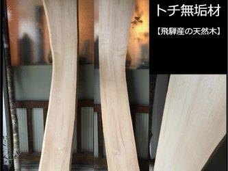 【送料無料!!】飛騨の天然木 『トチ材』DIY・台やベンチなど木材・板材/yan-20の画像