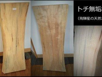 【送料無料!!】飛騨の天然木 『トチ材』DIY・台やベンチなど木材・板材/yan-06の画像