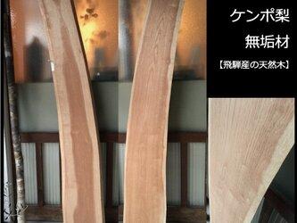 【送料無料】飛騨の天然木 『けんぽ梨材』DIY・台や造作用など木材・板材/yan-17の画像