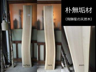 【送料無料】飛騨の天然木 『朴の木材』DIY・台やベンチ・デスク・テーブルなど木材・板材/yan-08の画像