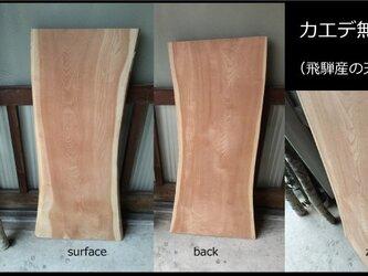 【送料無料】飛騨の天然木 『梨材』DIY・台や造作用など木材・板材/yan-13の画像