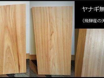 【送料無料】飛騨の天然木 『ヤナギ材』Cutting board/yan-04の画像
