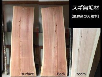 【送料無料】飛騨の天然木 『スギ材』DIY・台や造作用など木材・板材/yan-30の画像