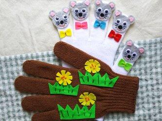 再再販! ♪1ぴきの のねずみが~ あなぐらに落っこちて~ ♪ 大人気!のねずみの手遊びを盛り上げるグッズ、手袋の画像