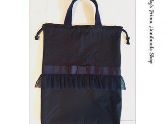 女の子サイズ変更体操着袋(ネイビー)の画像
