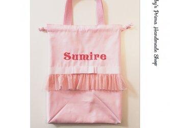 女の子お着替え袋(ピンク×ピンク)の画像