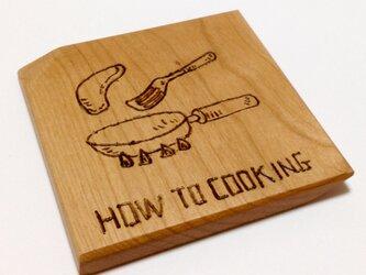 コースター【HOW TO COOKING】の画像